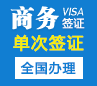 乍得商务签证(90天单次)[全国办理]